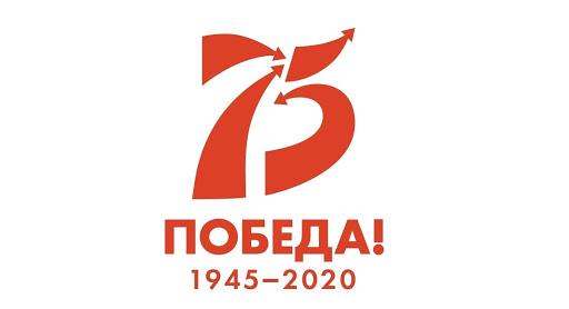 75 лет со дня победы.jpg